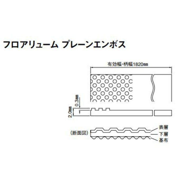 NS2302 防滑性ビニル床シート フロアリューム プレーンエンボス 2.0mm