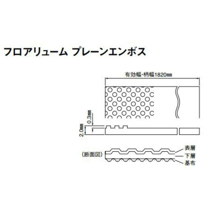 NS2341 防滑性ビニル床シート フロアリューム プレーンエンボス 2.0mm
