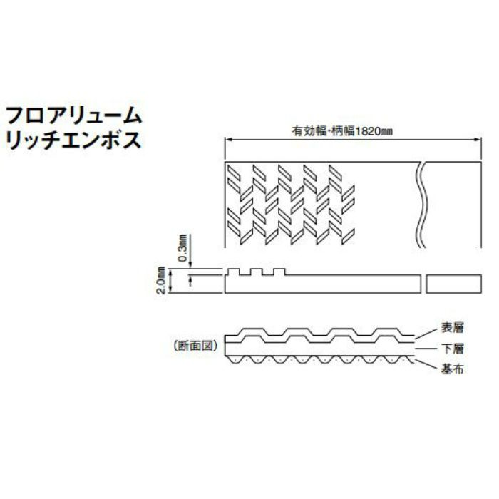 NS2215 防滑性ビニル床シート(抗菌) フロアリューム リッチエンボス 2.0mm