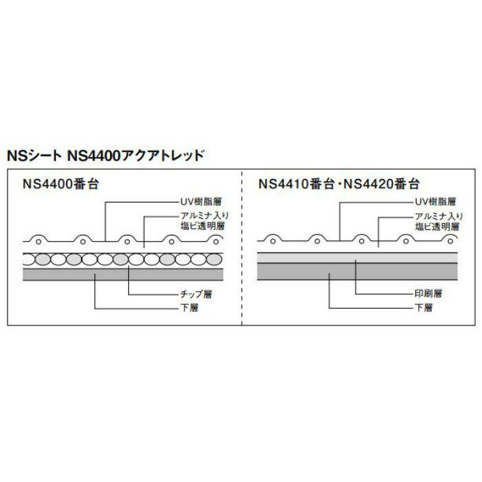 NS4404 防滑性ビニル床シート(抗菌) NSシート NS4400 アクアトレッド 2.0mm