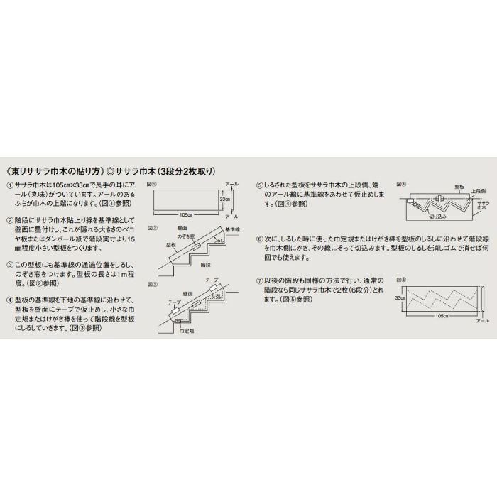 TKH8 ササラ巾木 ニュートラルグレー 巾330mm 10枚/ケース
