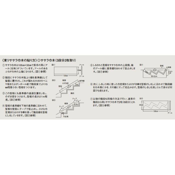 TKH95 ササラ巾木 ニュートラルグレー 巾330mm 10枚/ケース