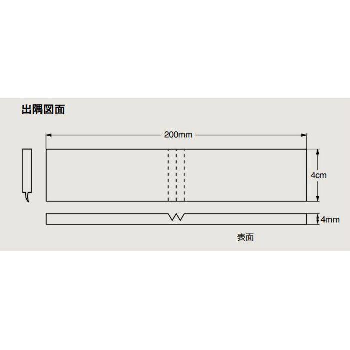 STHDE907 スタイル巾木 出隅材 抽象 高さ40mm 200mm