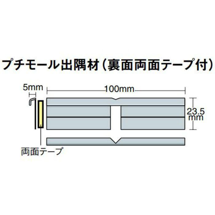 PMD009 立面仕上げ材 プチモール出隅材 高さ235mm×5mm(呑込み幅) 20個/ケース