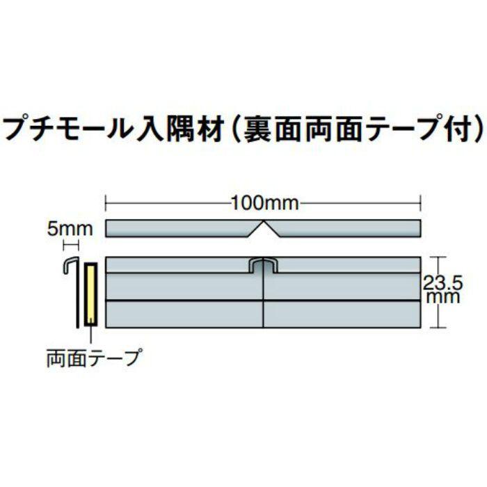 PMR009 立面仕上げ材 プチモール入隅材 高さ235mm×5mm(呑込み幅) 20個/ケース