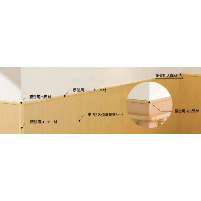 KDR3033 防汚消臭腰壁シート部材 腰壁用R出隅材(20R~40R) 10個/ケース