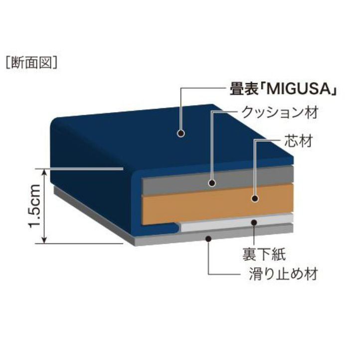 FLR-ZN01 セキスイ畳「MIGUSA」 禅 新月