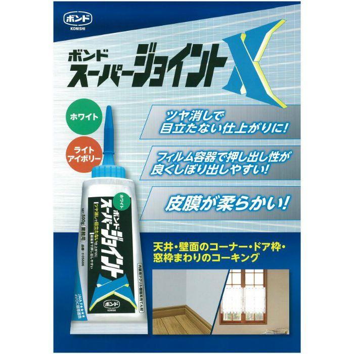 スーパージョイントX ライトアイボリー 500g 6本/小箱