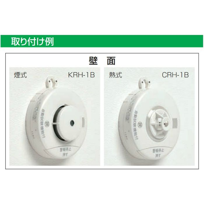住宅用火災警報器 煙式(音声) けむタンちゃん 10音声警報 ひも付 KRH-1B