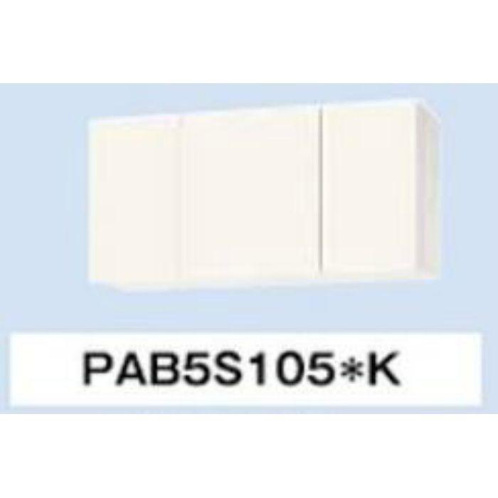 ピュアッツ(PA) 吊戸棚 L1050 棚板付 不燃なし シュガーホワイト PAB5S105(SW)K