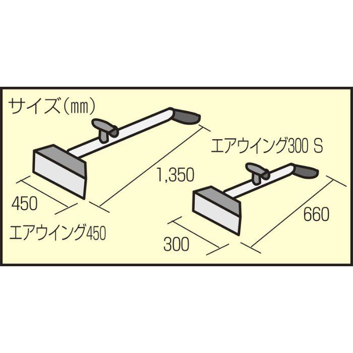 エア抜き具・圧着具 エアーウィング 300S 22-5203