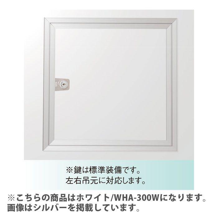 WHA450W ホワイト ウォールハッチ鍵付 壁点検口 スタンダードタイプ