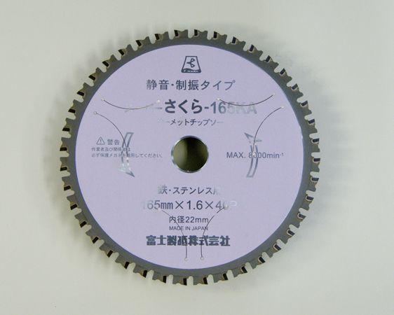 スーパーさくら165KA 336182