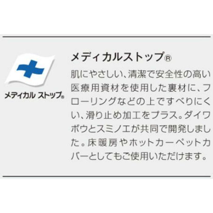 134-60544 ピアンタ RUG MAT #9 グレー 140cm×200cm【ウイルス対策品】