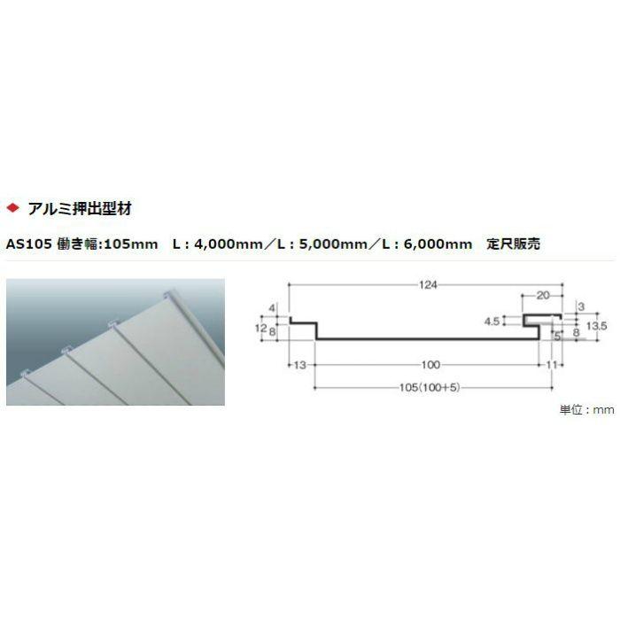 AS105_C-1 アルミスパンドレル AS105 アルマイトシルバー L4000