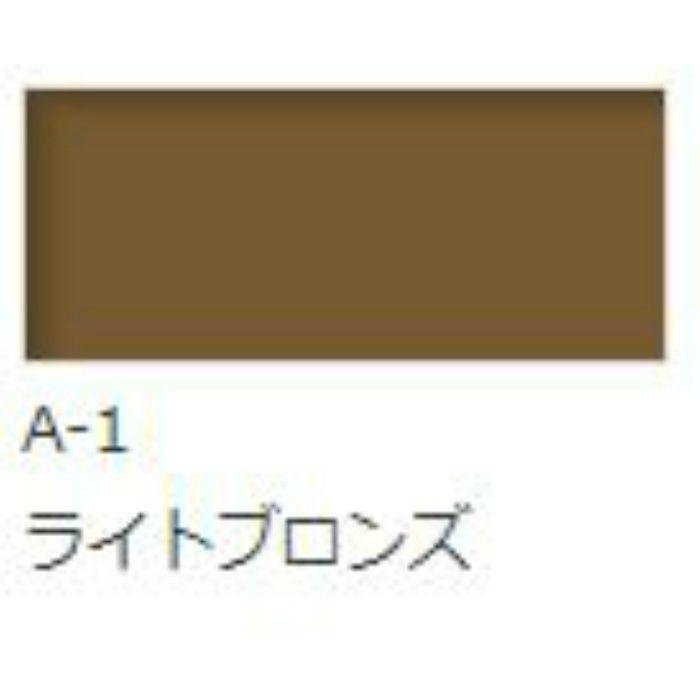 AS105_A-1 アルミスパンドレル AS105 ライトブロンズ L5000