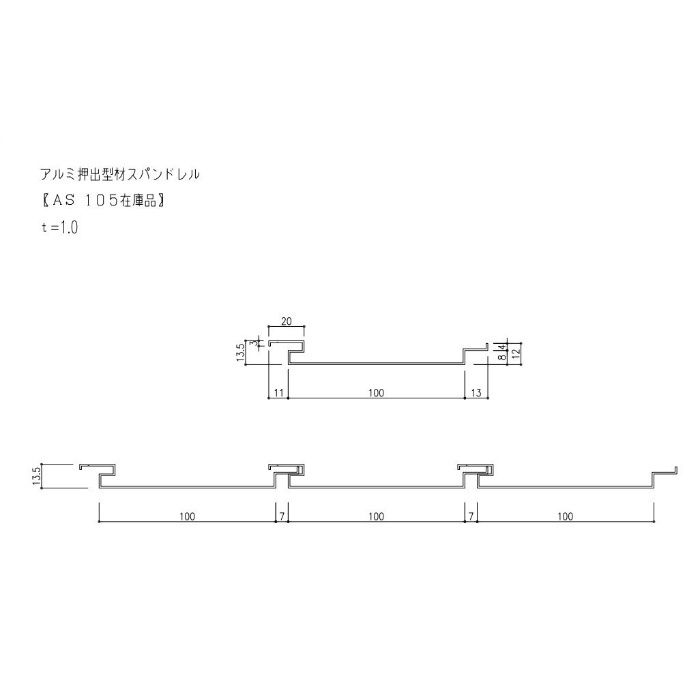 AS105_A-5 アルミスパンドレル AS105 マイルドブラック L5000