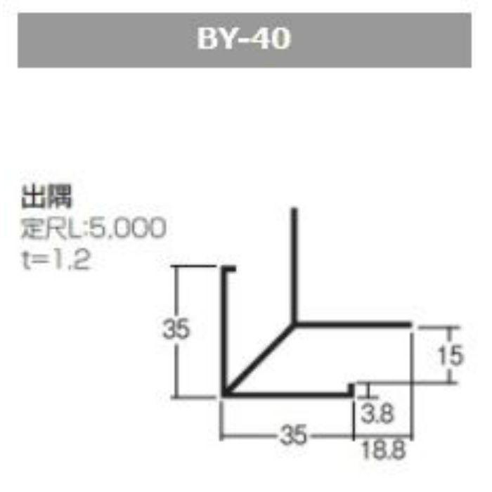 BY-40_C-1 アルミスパンドレルAS105用 出隅 アルマイトシルバー L5000
