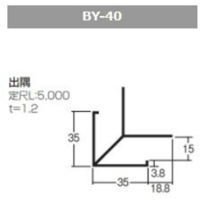 BY-40_BW-4 アルミスパンドレルAS105用 出隅 BW-4単色近似色 L5000