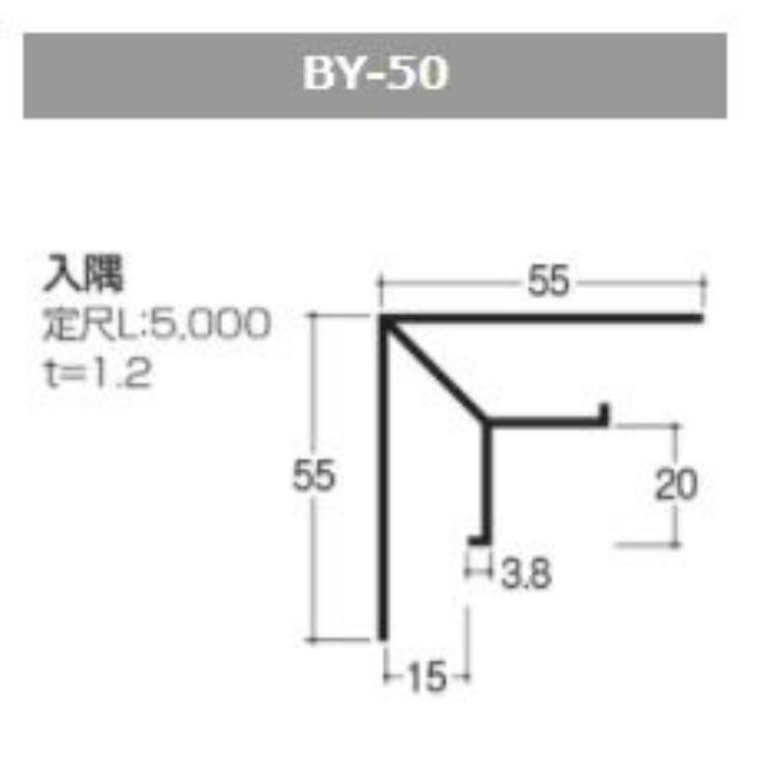BY-50_BW-4 アルミスパンドレルAS105用 入隅 BW-4単色近似色 L5000