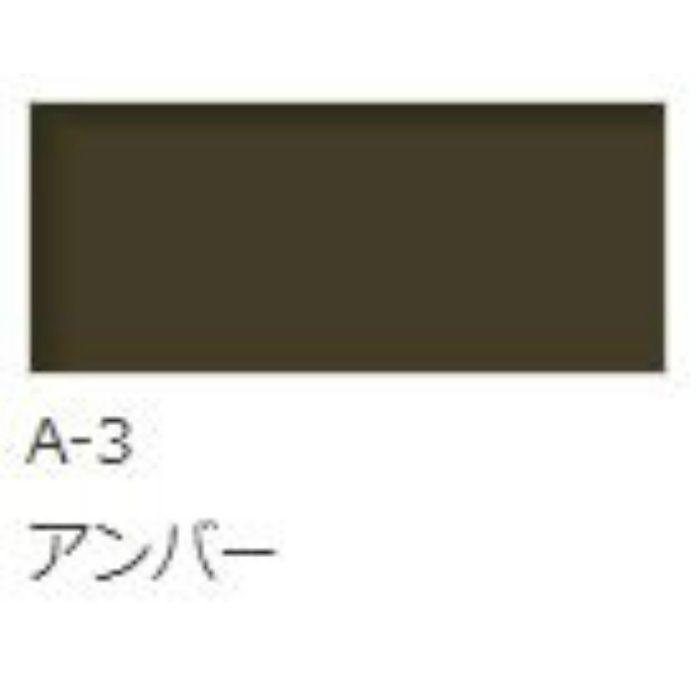 BY-60_A-3 アルミスパンドレルAS105用 Hジョイナー アンバー L5000