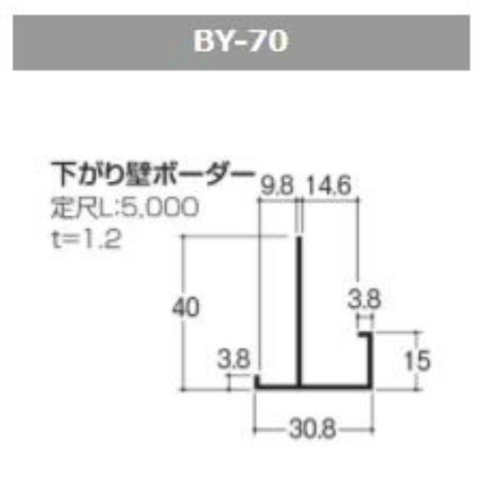 BY-70_A-3 アルミスパンドレルAS105用 下がり壁ボーダー アンバー L5000