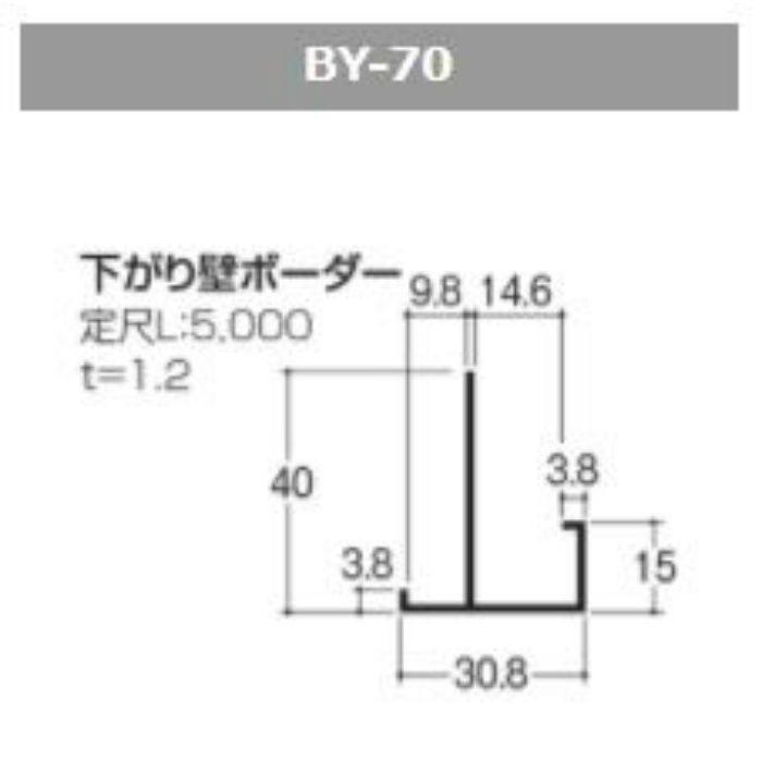 BY-70_BW-3 アルミスパンドレルAS105用 下がり壁ボーダー BW-3単色近似色 L5000