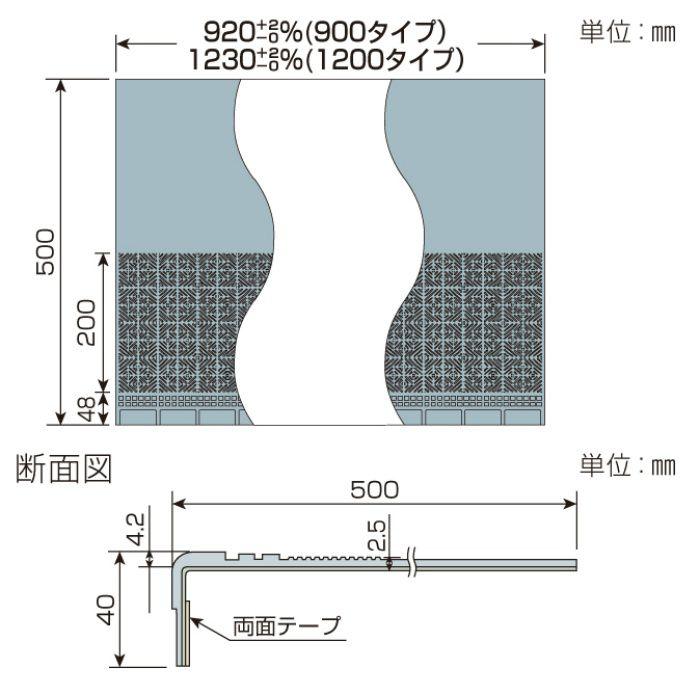 5W-883 タキステップ5W 巾1230mm 10R