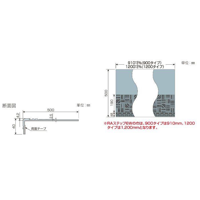 【壁・床スーパーセール】6W-433 タキロン RAステップ6W 巾910mm 10R