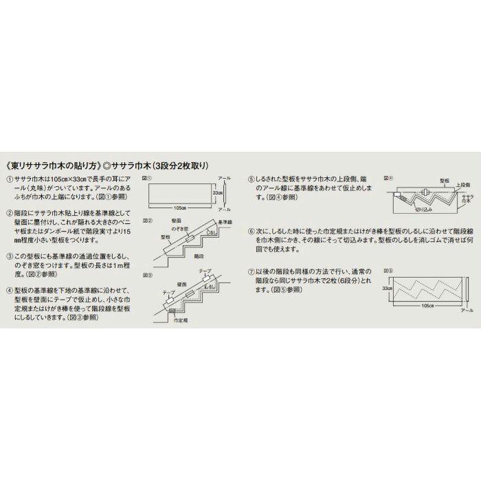 TKH97 ササラ巾木 巾330mm 10枚/ケース