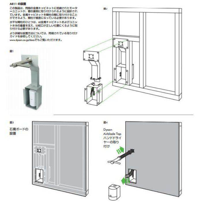 ダイソン ハンドドライヤー Airblade tap AB11 ウォール 100V対応品