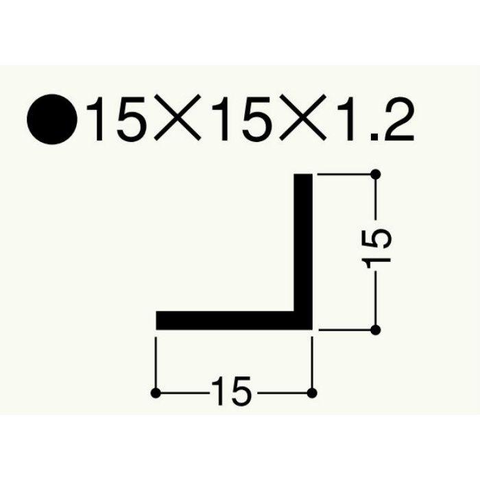 【ロット品】 アングル 15×15×1.2 15X12-W 1.82m ホワイト 200本/ケース