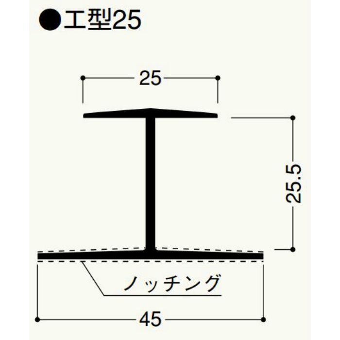 ボード用サッシ エ型 25 BE25 2.5m 白 50本/ケース