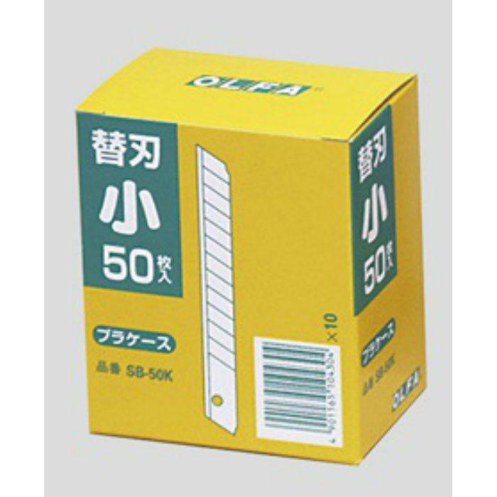 替刃(小) オルファ 替刃 SB-50K 50枚×10本/ケース 63-1537