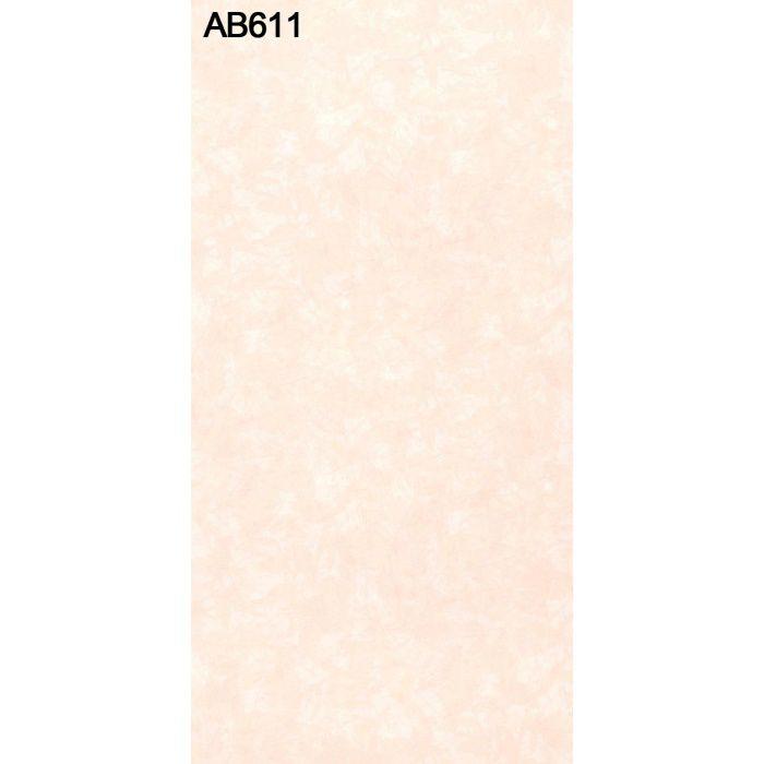 AB611GS アルプスカラー 2.5mm 3尺×6尺