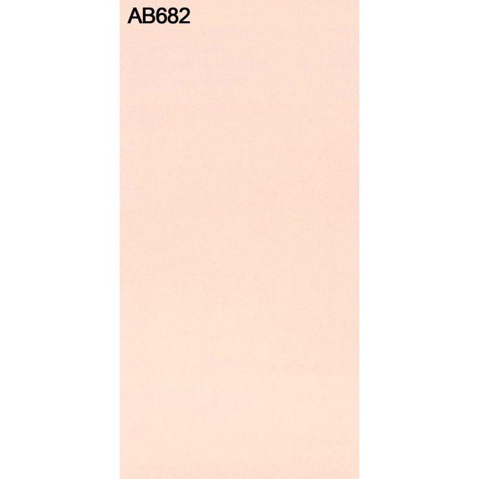 AB682G アルプスカラー 4.0mm 4尺×8尺