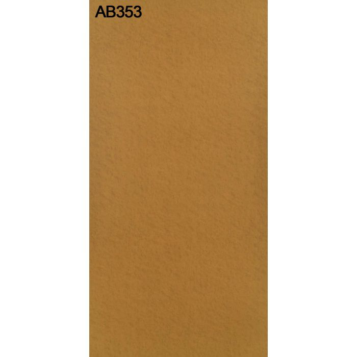 AB353G アルプスカラー 2.5mm 3尺×6尺