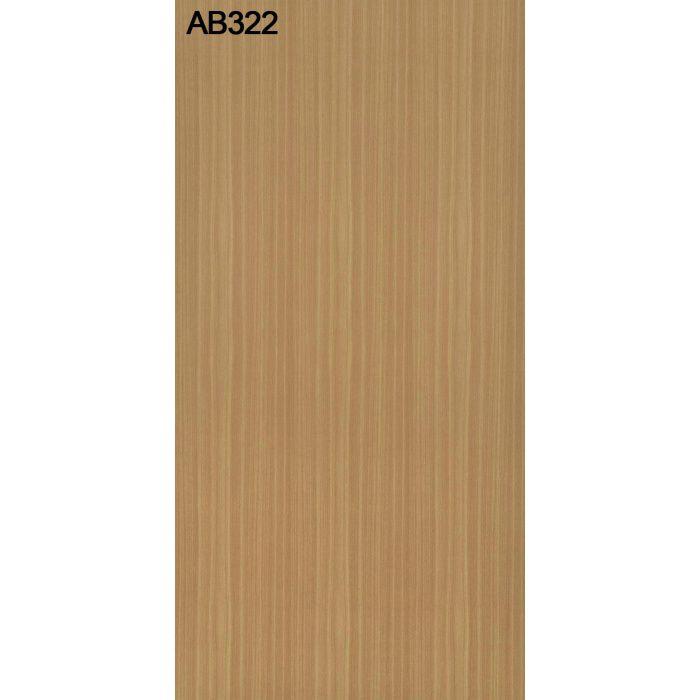 AB322C アルプスメラミン 1.2mm 4尺×8尺