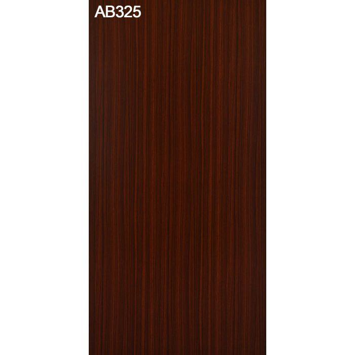 AB325C アルプスメラミン 1.2mm 4尺×8尺