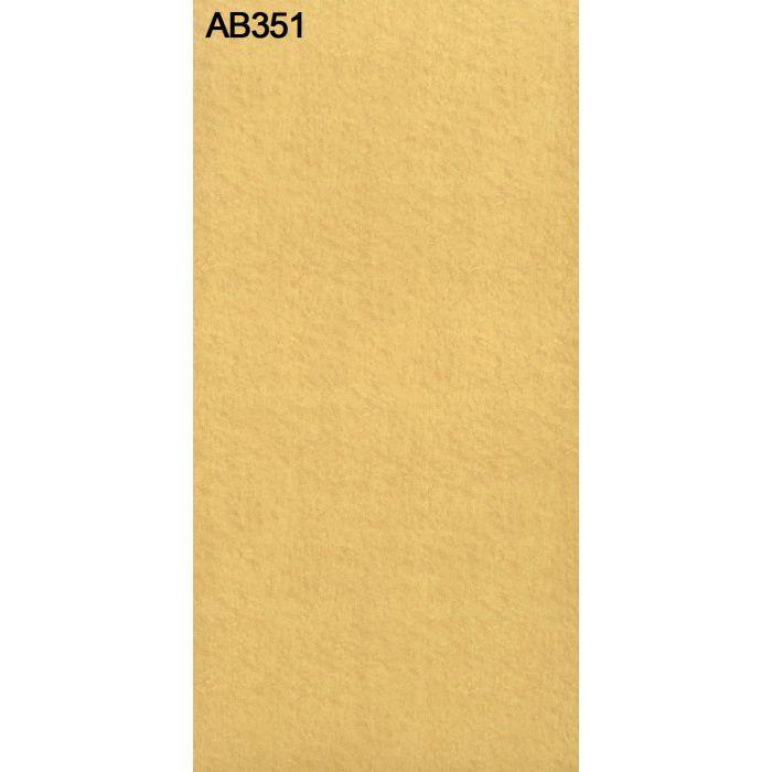 AB351C アルプスメラミン 1.2mm 3尺×6尺