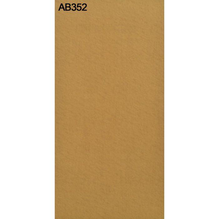 AB352C アルプスメラミン 1.2mm 4尺×8尺
