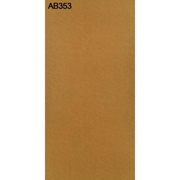 AB353C アルプスメラミン 1.2mm 3尺×6尺
