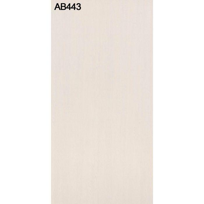 AB443NCE アルプスメラミン 1.2mm 4尺×8尺