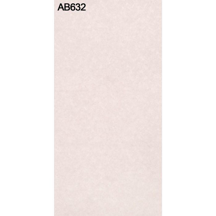 AB632YCM-M アルプスメラミン 1.2mm 3尺×6尺