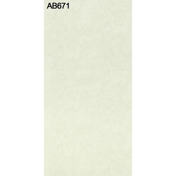 AB671YCM-M アルプスメラミン 1.2mm 3尺×6尺