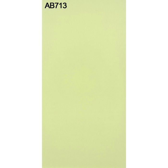 AB713NCS アルプスメラミン 1.2mm 4尺×8尺