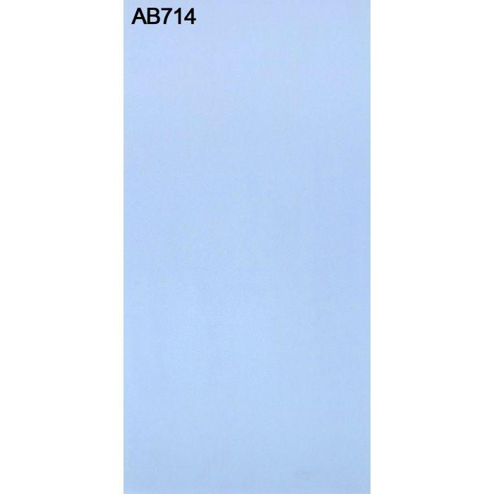 AB714NCS アルプスメラミン 1.2mm 3尺×6尺
