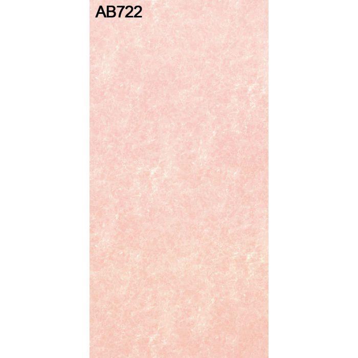 AB722NCM-M アルプスメラミン 1.2mm 3尺×6尺