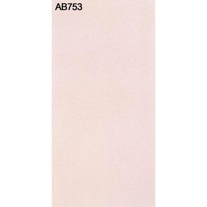 AB753NC アルプスメラミン 1.2mm 4尺×8尺