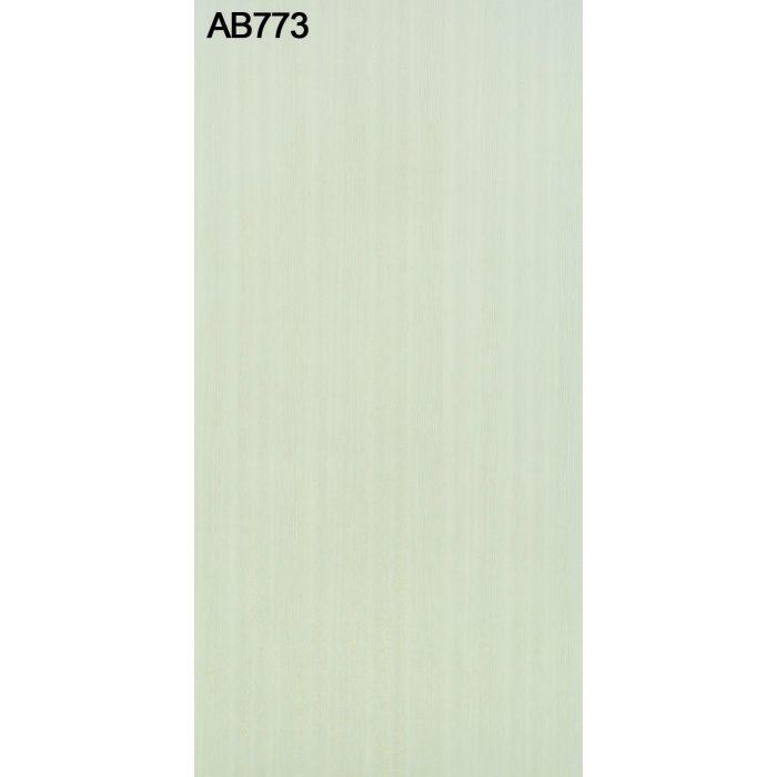 AB773NC アルプスメラミン 1.2mm 3尺×6尺